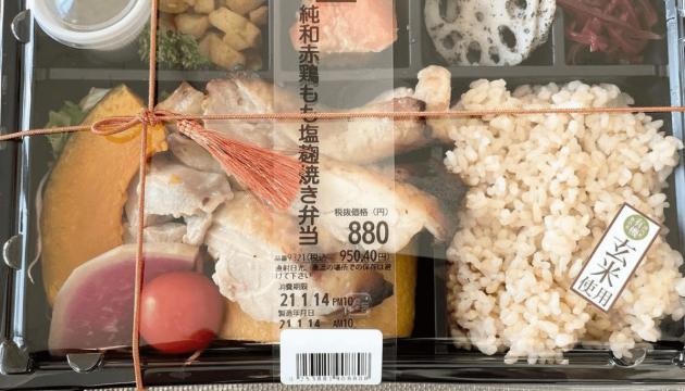 BIO-RAL(ビオラル)のお弁当!